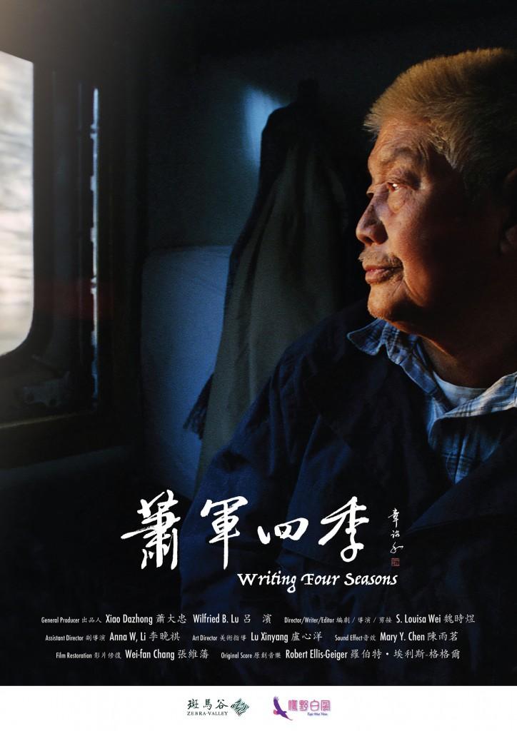 writingfourseasons_chi